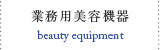 業務用美容機器 beauty equipment